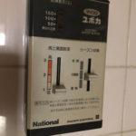 給湯器のコントロールパネル